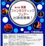 【第4回美濃ファンタスティックフェアー出演者募集のお知らせがCCNのエリアトピックスで放送決定!!】