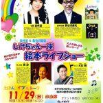 【しげちゃん一座絵本ライブショー 明日(9月10日)チケット発売開始!!】