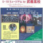 岐阜県博物館で武義高校の書道部や美術部、写真部の生徒の作品が展示されています。
