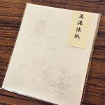【洲原神社の懐紙】