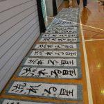 2016年1月12日 美濃小学校で書き初め会が行われました