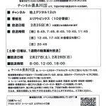 【CCNエリアトピックスで放送決定!!】