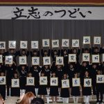 2016年2月3日 昭和中学校で立志のつどいが開かれました