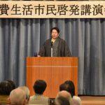 2016年2月23日 消費生活市民啓発講演会が開かれました