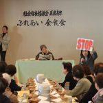2016年3月3日 一人暮らし高齢者ふれあい会食会が開かれました