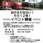 旧名鉄美濃駅モ512号おかえりなさいイベント開催