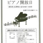 【ピアノ開放日開催のお知らせ】