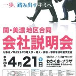 明日(4/21)、関市のわかくさ・プラザで関・美濃地区合同会社説明会を行います。