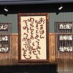 美濃市にある『美濃たこ焼き工房 たこ丸』さんのカキ氷の刃を研がせていただきました。