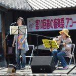 2016年5月1日 第10回春の音楽祭が開かれました