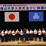 2016年5月20日 梅山大学入学式および開講式が開催されました