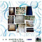 季節に合った作品が観られ、和紙のワークショップも皆さんで楽しんでいただけます。