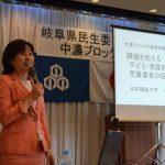 2016年6月23日 岐阜県民生委員児童委員協議会中濃ブロック代表者研修会が開かれました