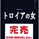 【創作オペラ「トロイアの女」チケット完売のお知らせ】