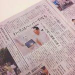 中日新聞(2016/6/25)に弊社の取り組みが掲載されました。