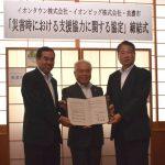 2016年7月11日 災害時における支援協力に関する協定締結式