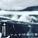 マルサ研磨巧業+バッテリー