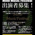 第5回 秋の音楽祭「Mino Music Festival 2016」出演者募集!!!
