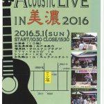 春の音楽祭「アコースティックLIVE」