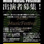 第5回 秋の音楽祭「Mino Music Festival 2016」出演者募集中!