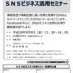 SNSビジネス活用セミナー開催
