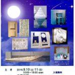 【Mino Art Info 作品展】