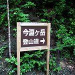 社員健康プロジェクト美濃名山に登ろう!!