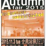 第4回 秋の音楽祭 Autumn fair 2015 開催日が決定しました。
