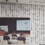 8月4日 「ネット販売基本の「キ」セミナー」をネット通販アドバイザー 比留木恵子氏を講師に招きみの観光ホテルで開催。