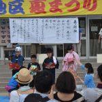 毎年恒例の藍見地区夏祭りが30日、美濃市極楽寺の藍見小学校グラウンドで開催され、地域住民およそ750人でにぎわいました。