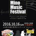 第5回 秋の音楽祭「Mino Music Festival 2016」のイベントちらしができました。
