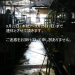 【連休のお知らせ】