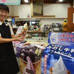 2016年10月3日 道の駅美濃にわか茶屋で産地限定みのじ牛乳ソフトクリーム販売