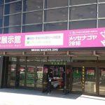 【メッセナゴヤ2016初日】