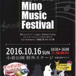【第5回秋の音楽祭「Mino Music Festival」】