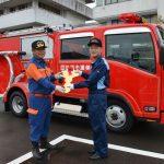 2016年10月2日 消防ポンプ自動車が貸与されました