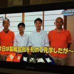 【TV放送②】
