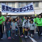 2016年11月20日 市民歩け歩け大会が開催されました