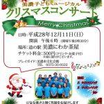 【美濃子どもミュージカルクリスマスコンサート開催のお知らせ】