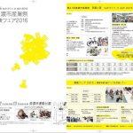 11/12.13日美濃市産業祭が開催されます。