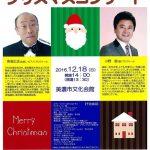 【青島広志クリスマスコンサート、いよいよ明日です!!】
