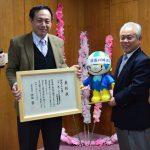 2016年12月5日 TOJ美濃ステージ実行委員会がミナモ大賞の受賞報告