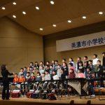 2016年12月2日 第40回美濃市小学校音楽会が開かれました