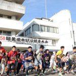 2016年12月4日 第58回美濃市駅伝競走大会が開催されました