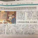 【産地紹介(大洲和紙)】