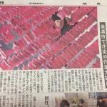 【花染め】