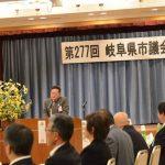 2017年1月31日 みの観光ホテルで第277回岐阜市議会議長会議が開かれました