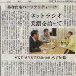 先日お知らししました「みののわラジオ放送局」の取材を受け、その内容が今朝の中日新聞に掲載されました。