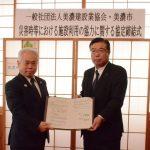 2017年2月10日 災害時における施設利用に関する協定の締結