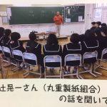 【美濃中学校訪問】